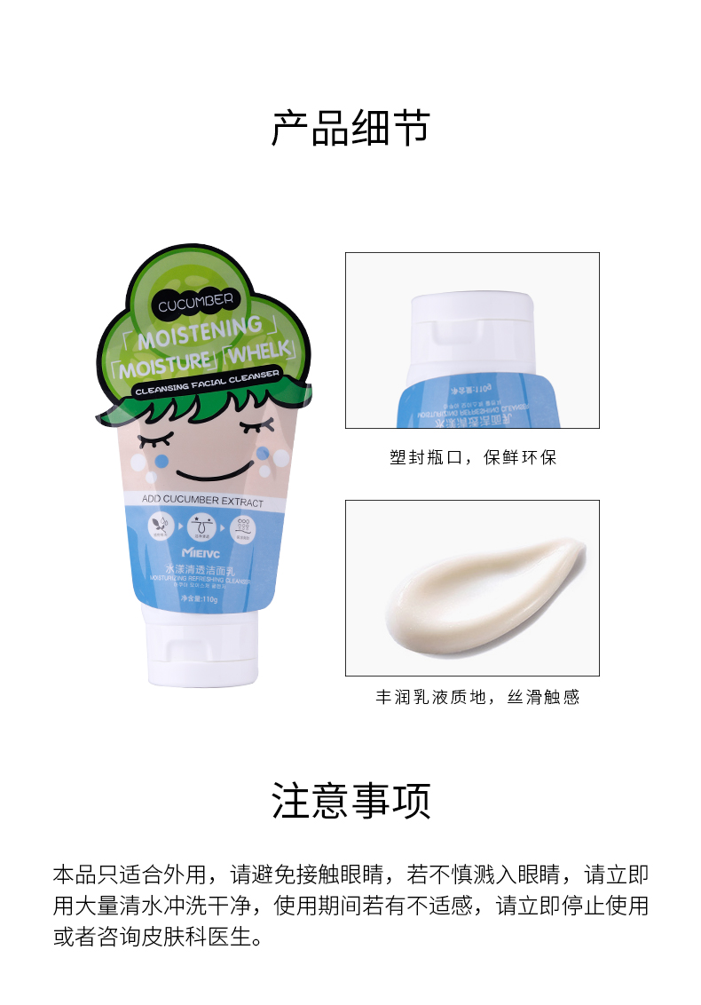 YZ moisturizing Clear cleansing cream 681579 MIEVIC/米薇可